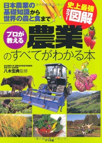 プロが教える農業のすべてがわかる本