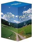 新シリーズ 街道をゆく DVD-BOX II