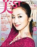 美ST 2011年 11月号 [雑誌]
