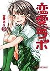 恋愛ラボ 第9巻