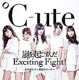 ���꤬�Ȥ�~̵�¤Υ�����~/�������� Exciting Fight!(�������������B)(DVD��)