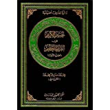 The Generous Hussain in Great Quran: v. 1 (Hussaini Encyclopedia)by Mohammad Sadiq Al...