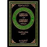 The Generous Hussain in Great Quran: v. 1 (Hussaini Encyclopedia)by Mohammad Sadiq Al...