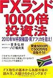 FXランド1000倍投資法