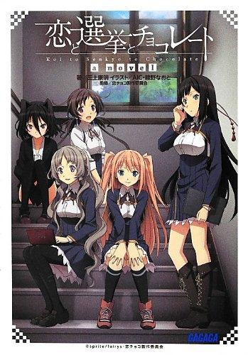恋と選挙とチョコレート a novel (ガガガ文庫)