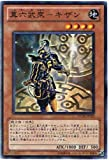 【遊戯王シングルカード】 《ストーム・オブ・ラグナロク》 真六武衆-キザン スーパーレア stor-jp020