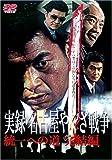 実録・名古屋やくざ戦争 完結編 [DVD]