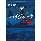 ザ・ハイジャック―日本赤軍とのわが「七年戦争」
