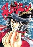 吼えろペン(10) (サンデーGXコミックス)