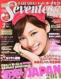 SEVENTEEN (セブンティーン) 2014年 2月号