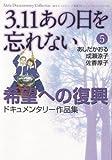 3.11あの日を忘れない 5 希望への復興ドキュメンタリー作品集 (Akita Documentary Collection)