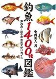 釣魚1400種図鑑 海水魚・淡水魚完全見分けガイド (釣り人のための遊遊さかな)