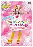 クッキンアイドル アイ!マイ!まいん! うたおう!おどろう!まいんのクッキン・ソング・コレクション 1 [DVD]