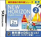 ニューホライズン イングリッシュコース 2 DS