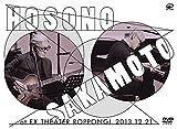 細野晴臣×坂本龍一 at EX THEATER ROPPONGI 2013.12.21[DVD]