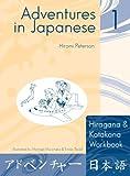 Adventures in Japanese