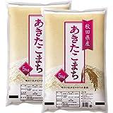 【精米】白米 秋田県産 あきたこまち 10kg(5kg×2袋) 平成28年産