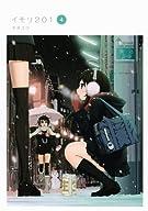イモリ201(4) (ヤングマガジンコミックス)