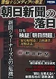 苦悩する「メディアの帝王」 朝日新聞の落日 (別冊宝島 2257)