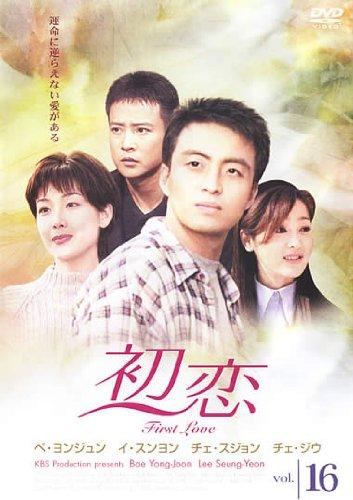 初恋 16(第46話 第48話)