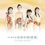 決定盤!!ア・カペラ - 日本の抒情歌 ベスト(仮)