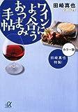 田崎真也特製! ワインによく合うおつまみ手帖 (講談社プラスアルファ文庫)