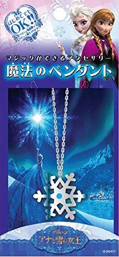 アナと雪の女王 魔法のペンダント -