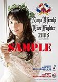 水樹奈々 【ポスター】 LIVE FIGHTER 2008 RED SIDE ライブ告知ポスター(復刻版)
