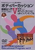 DVD 子どものコミュニケーション能力を高める ボディパーカッション指導法入門 第5巻 ボディパーカッション&ボイスアンサンブル