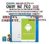 タブレットPC CHUWI Hi8 PRO Android5.1 Intel Cherry Trail Z8300 最大1.84GHz クアッドコア DDR3L 2GB/32GB 8インチIPSスクリーン1920×1200ドット/Bluetooth/HDMI/Type- C USB 日本語設定済み [並行輸入品]
