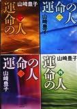 運命の人 1-4 全4巻完結セット (文春文庫)