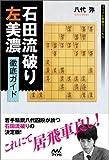 石田流破り 左美濃徹底ガイド (マイナビ将棋BOOKS)