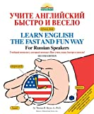 img - for By Thomas Beyer Jr. Ph.D. Learn English the Fast and Fun Way for Russian Speakers with Audio CDs (English and Russian Edition) (2nd Edition) book / textbook / text book