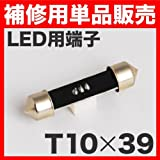 【補修用/スペア】 LED用 T10×39端子 単品販売 LEDルームランプなどに