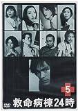 救命病棟24時 5[DVD]