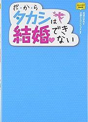 だ・か・らタカシは結婚できない (コミックガイドBOOK)