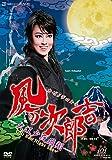 OH! Edo Night Show 『風の次郎吉—大江戸夜飛翔—』 [DVD]