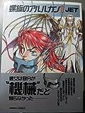 螺旋のアルルカン (1) (眠れぬ夜の奇妙な話コミックス)