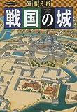 戦国の城 (歴史群像シリーズ特別編集)