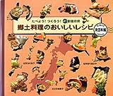 郷土料理のおいしいレシピ 東日本編—たべよう!つくろう!47都道府県