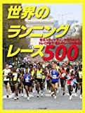 世界のランニングレース500