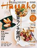 Hanako (ハナコ) 2010年 6/10号 [雑誌]