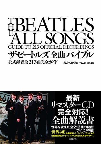ザ・ビートルズ全曲バイブル 公式録音全213曲完全ガイド -