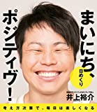 【日めくり】 まいにち、ポジティヴ!  (ヨシモトブックス)