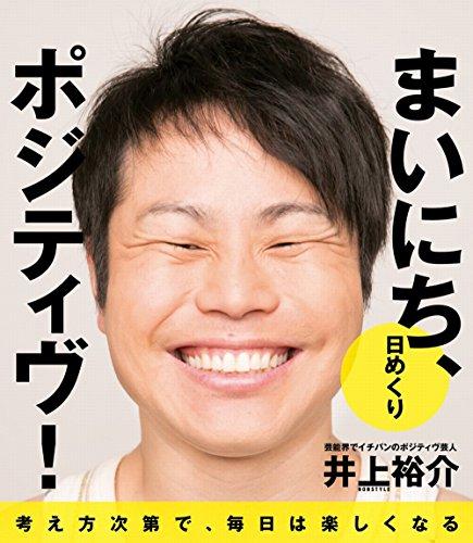 「NONSTYLE」井上裕介、当て逃げ → 当面の活動を自粛
