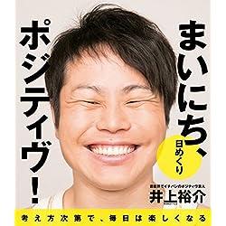 【日めくり】 まいにち、ポジティヴ! (ヨシモトブックス) ([実用品])