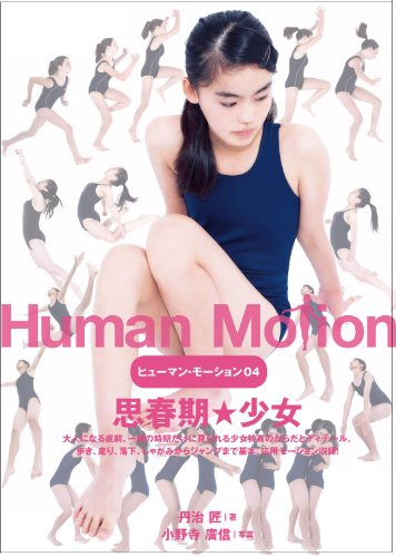ヒューマン・モーション04 思春期★女子