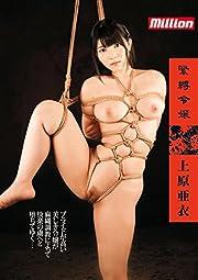 緊縛令嬢 上原亜衣 / million(ミリオン) [DVD]