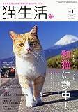 猫生活 2012年 01月号 [雑誌]