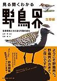 見る聞くわかる 野鳥界 生態編―生息環境とわけあり行動の進化